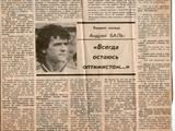 Історія Динамо