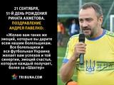 Павелко поздравил Суркиса. А нет, показалось.