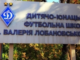 Футбольная академия «Динамо» вошла в топ-10 самых продуктивных футбольных школ Европы, обойдя «Шахтер»