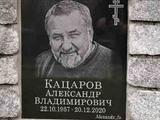 Александр Кацаров (alexandr_fo). Память
