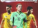 Люксембург — Украина: опрос на игрока матча