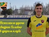 Младший сын Александра Головко покинул клуб второй лиги