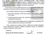 «Олимпик» инициирует коллективное обращение в УАФ касательно недоверия главе комитета арбитров Лучи (ДОКУМЕНТ)