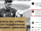 Артем Милевский оскорбил Дениса Бойко (ФОТО)