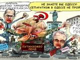 """Одесская    {община}  врагу  сказала  """"нет""""!"""