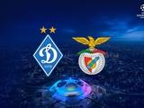 «Динамо» — «Бенфика»: где смотреть, онлайн трансляция (14 сентября)