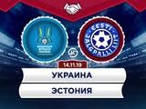 Украина vs Эстония. Тяжело в учении... Или подготовка к Сербии.