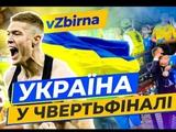 Відео. Як збірна України святкувала історичну перемогу разом з вболівальниками!