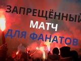 Заборонений виїзд фанатів Динамо