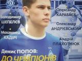 Як виглядає клубний журнал київського «Динамо»