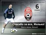«Заря» официально объявила о том, что Желько Любенович завершил карьеру