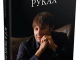 Книга Александр Шовковский «Все в твоих руках» пошла в печать (ФОТО)
