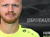 Официально. Никита Корзун покинул «Динамо»