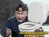 Московсько-флотсько-унітазне.