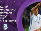 Премьер-лига назвала Андрея Ярмоленко лучшим игроком 31 тура