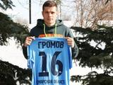 Артем Громов возвращается в «Динамо»
