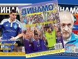 Продолжается подписка на журнал «Динамо Киев» на 2017 год