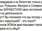 Почему украинцы такие бедные? Да потому что кто-то очень много украл!
