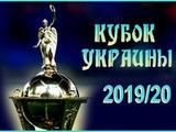 Кубок Украины прорвался в Киев!