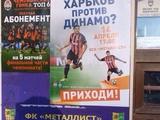 «Шахта»: рекламная кампания «Шахтера» к матчу с «Динамо» — спланированная провокация
