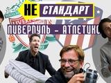 Альтернативный аудиокомментарий матча «Ливерпуль» — «Атлетико»