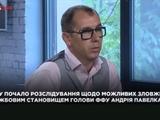 Олег Скупинский: «Теперь Президент обязан рассмотреть петицию по Павелко» (ВИДЕО)