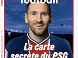 France Football поместил на обложку Месси в футболке ПСЖ