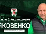 Официально: Павел Яковенко возглавил «Оболонь»