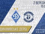 Киев vs Брест. Приди на динамовское «дерби»!