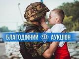 Киевское «Динамо» объявило о проведении благотворительного аукциона