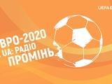 Радио «Промінь» будет транслировать матчи Евро-2020