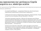 Діяльність зеленого гнидника за 25.06.2020