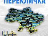Перекличка! Які міста/села будуть сьогодні уболівати за збірну України?