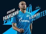 Официально: Ракицкий — игрок «Зенита»