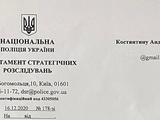 Официально. Полиция ведет уголовное расследование о возможной коррупции в украинском футбольном судействе (ДОКУМЕНТ)