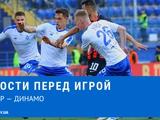 ВИДЕО: «Шахтер» — «Динамо»: последние новости перед игрой, репортаж со стадиона