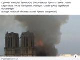 Глава Федерации футбола Мариуполя Василий Журавлев пошутил на тему пожара Нотр-Дам-де-Пари (ФОТО)