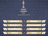 Жеребьевка 1/4 финала Кубка Украины-2020/2021: «Динамо» сыграет с «Колосом»