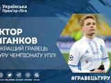 20-річний капітан Віктор Циганков