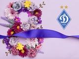 Поздравление Игоря Суркиса с праздником 8 марта