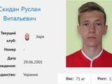 «Заря» подписала еще одного экс-форварда «Динамо»