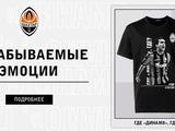 Как делать бизнес на собственных комплексах: «Шахтер» продает футболки «Где «Динамо», Где?»