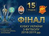 В финале Кубка Украины «Шахтер» - «Ингулец». Блин, «интересно», что полный песец