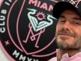 Клуб Бекхэма может сменить название из-за миланского «Интера»