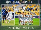 ВИДЕО: Резюме матча «Динамо» — «Брюгге», оценки игрокам