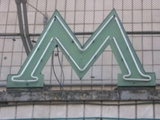 Станции киевского метро начали пронумеровывать
