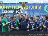 «Днепр-1» получил Кубок первой лиги (ФОТО, ВИДЕО)