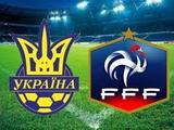 Евро-2015 U-19. Украина — Франция. ВИДЕОтрансляция