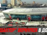 В «ДНР» сообщили, что «Шахтер» вернулся в Донецк