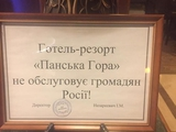 Готель не обслуговує громадян росії...  Претензії?